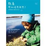 教養可以這麼簡單!:台灣媽媽的芬蘭育兒手記
