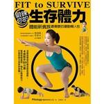 鍛鏈你的生存體力:體能新貧族最需要的運動懶人包