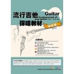 六線譜、簡譜、樂譜:流行吉他彈唱教材〈樂風篇〉第1冊(附贈伴奏節奏音軌QR Code)