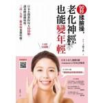 90秒揉臉操,老化神經也能變年輕:日本名醫教你每天揉揉臉,讓身體遠離病痛,三高、失智、糖尿病也能痊癒