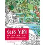 莫內花園:睡蓮.拱橋.垂柳.小舟,跟著大師走進吉維尼的繽紛光影世界