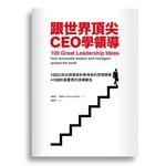 跟世界頂尖CEO學領導:133位成功領導者和管理者的思想精華+100則最重要的領