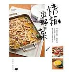 烤箱出好菜:172道家常飯菜.極品料理.人氣烘焙.特殊風味.運用