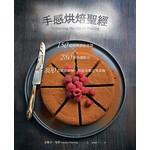 手感烘焙聖經:150道經典創意食譜×280種特選配方×800張質感