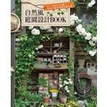 自然風庭園設計BOOK