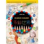 多彩世界:色鉛筆創意、手繪全解析