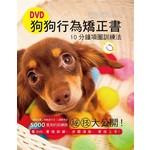 DVD狗狗行為矯正書,10分鐘項圈訓練法