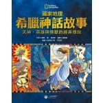 國家地理希臘神話故事:天神、英雄與怪獸的經典故事