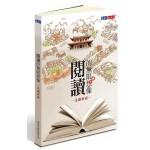 閱讀的無限想像—走讀臺南—
