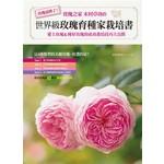世界級玫瑰育種家栽培書:愛上玫瑰&種好玫瑰的成功栽培技巧大公開