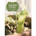 食蟲植物新手指南:地表上最有個性的植物栽培方法&養護技巧 完全解析