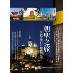 朝聖之旅:宗教聖地口耳相傳的故事