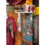 雪域梵歌:藏傳佛教流傳最神奇的故事