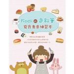 Kodi的色鉛筆:寫食煮意練習本