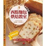 西點麵包烘焙教室(十一版)