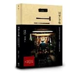誠實的手藝:代代傳承的百年質樸美學,日本民藝手作之書