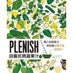 Plenish自製抗病蔬果汁:驚人的蔬果力,將身體各種不適一掃而空!