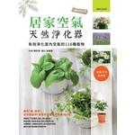 居家空氣天然淨化器-有效淨化室內空氣的116種植物