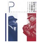 法國高中生哲學讀本1:政府是人民的主人還是僕人? 探討政治的哲學之路