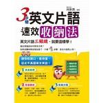 3步驟英文片語速效收納法