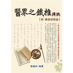 醫界之鐵椎譯註:附陳淼和醫論