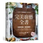 完美廚藝全書:一看就懂的1000個料理關鍵字