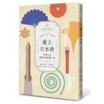 愛上日本香:享受日式香氣生活的第一步
