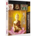 般若花開:佛教諸佛最精彩的故事