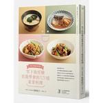 零下廚經驗也能學會的121道家常料理:不忙不亂作好菜
