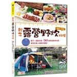 親子露營.野炊料理