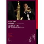 這就是爵士樂:溫頓.馬沙利斯的音樂與人生自述