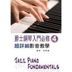爵士鋼琴入門必修超詳細影音教學(四)(二版)(附一片光碟)