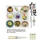 自慢 日本素料理