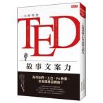 一小時學會TED故事文案力 為何他們一上台、Po臉書,就能讓產品暢銷?