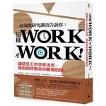 這樣WORK才WORK! :識破多工的效率迷思,擺脫超時賣命的職場陷阱