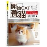 開始養貓:新手也能輕鬆迎接「愛貓生活」的完全入門圖解書
