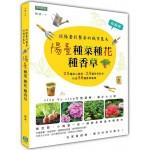 陽臺種菜種花種香草:從陽臺到餐桌的城市農夫