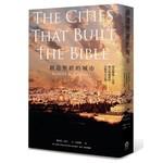 創造聖經的城市:尋訪舊城、古卷與文明遺產的宗教考古之旅