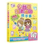 少女系漫畫插圖隨手畫:1800個超可愛圖案