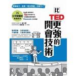 開會能力,就是解決問題的能力!比TED更強的開會技術
