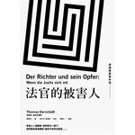 法官的被害人:德國冤案事件簿