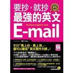 要抄,就抄最強的英文E-mail(附1電子書)