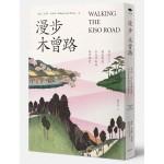 漫步木曾路:尋訪江戶歷史街道 古代日本的現代探索