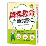 酵素救命半斷食療法:超輕鬆!不節食!日本酵素名醫教你酵素半斷食,打造不生病的好體質!