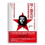 現在是挺身戰鬥的時候,未來才會是我們的:切‧格瓦拉100則經典傳世語錄【逝世50周年紀念珍藏版】