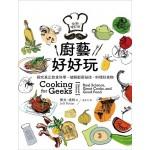廚藝好好玩:探究真正飲食科學·破解廚房祕技·料理好食物【全新增訂版】