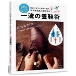 一流的養鞋術:挑選x清潔x修護x收納·日本養鞋達人獨家傳授!