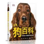 終極狗百科:完整的犬種圖鑑與養育指南
