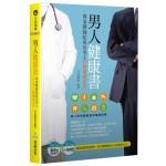 男人健康書:專業醫師給成功男士365個健康忠告