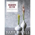 奇形美學 食蟲植物瓶子草:栽培照護&花藝應用完全指南